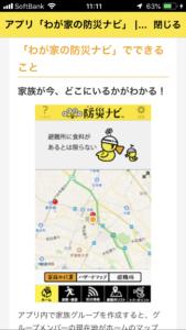 おすすめ防災アプリ/オフライン1