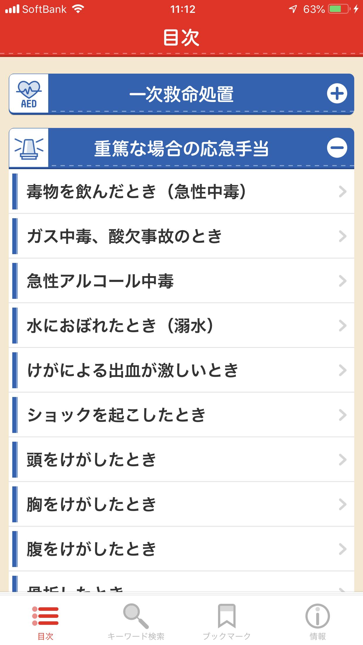 おすすめ防災アプリ(オフライン)2