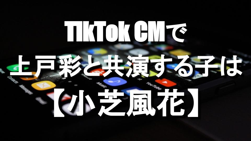 TikTok(ティックトック)CMで上戸彩と共演する可愛い子は「小芝風花」/ お父さん犬も友情出演中