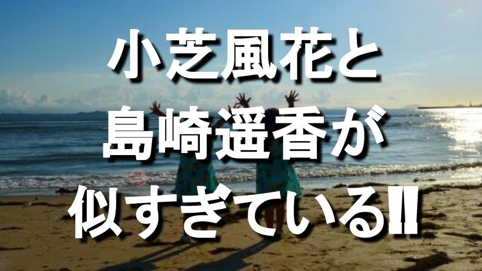 TikTok(ティックトック)CM出演中!小芝風花が、島崎遥香(ぱるる)に激似している