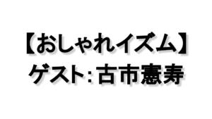【おしゃれイズム】ゲスト:社会学者・古市憲寿さん。プロフィールや交友関係、性格など紹介!