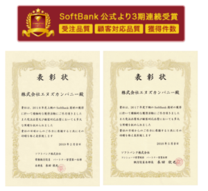 【エヌズカンパニーの口コミ:評判】SoftBank Air(ソフトバンクエアー)おすすめの代理店