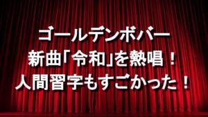 【スッキリ】ゴールデンボンバー出演!新曲「令和」熱唱、人間習字パフォーマンスも必見