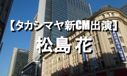 【タカシマヤ新CM】出演者の女優(モデル)は「松島花」。ダサい、癖になると話題