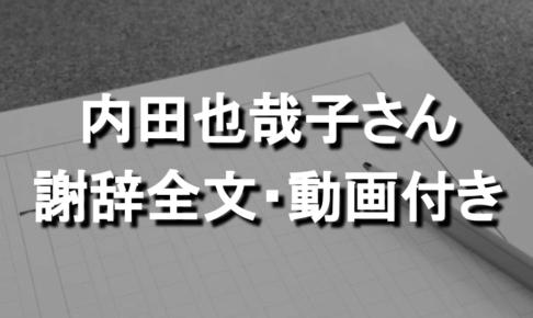 【内田裕也:お別れ会】長女・内田也哉子(ややこ):謝辞全文・動画付き