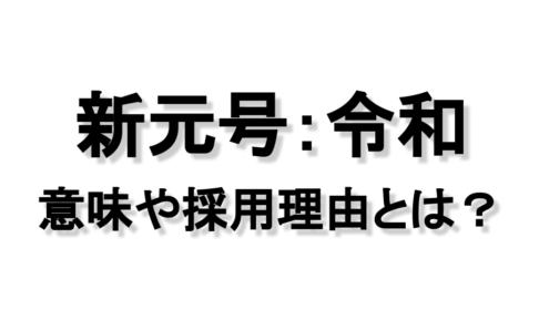 【新元号】「令和」に決定!「令和」の意味や採用した理由を紹介!