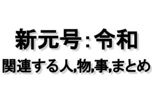 【新元号】「令和(れいわ)」と同名の人、読み方同じ施設、関連イベントなどまとめ