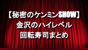 【秘密のケンミンSHOW】石川県金沢市の回転寿司のレベルが高すぎる!