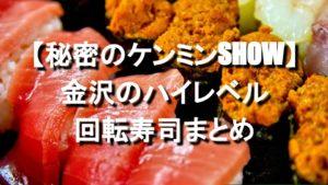 【秘密のケンミンSHOW】石川県金沢市の回転寿司のレベルが高すぎる