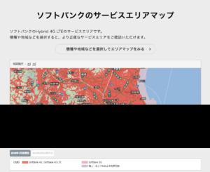 【SoftBank Air/ソフトバンクエアー】引っ越しのときの住所変更のやりかた。忘れると警告に!