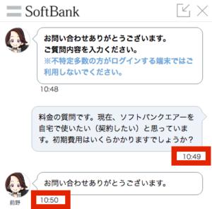 【SoftBank Air(ソフトバンクエアー)初期費用と月額】カスタマーに問い合わせして聞いてみた!