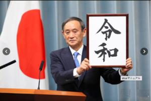 新元号「令和」、意味、理由、安倍首相と山中教授コメント