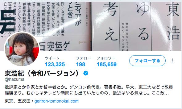 東浩紀さんTwitterプロフィール更新、令和バージョン