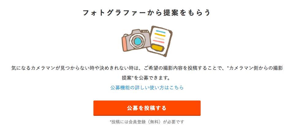 fotowa(フォトワ)のカメラマンの評判がすごいけど実際は?評判や口コミ、キャンセル料やクーポン情報を解説!