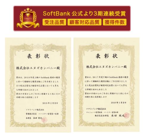 SoftBank Air正規代理店:エヌズカンパニーが悪徳って評判はほんと?どんな会社か徹底調査!