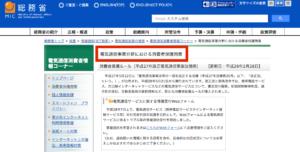 SoftBank Air(ソフトバンクエアー)はクーリングオフできるの?契約のキャンセル方法、電話や店舗での手続きなど解説