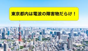 SoftBankは北海道で使える?エリア内の市もたくさんあるし、速度も結構速い!