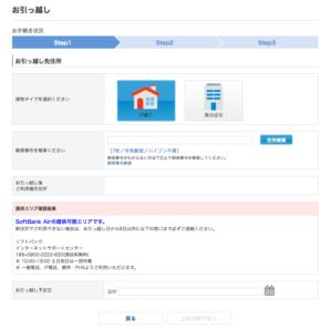 SoftBank Airを自宅以外に持ち出すのはNG?旅行・入院・出張先などで使う方法を解説