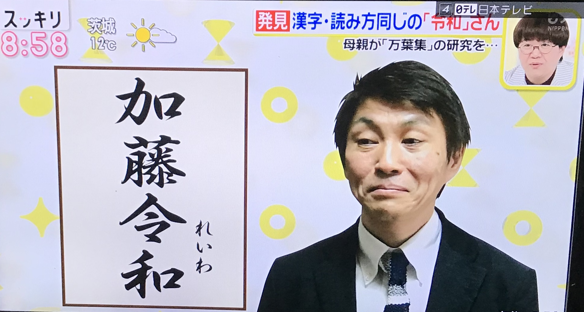 新元号・令和と同名、「加藤令和」さん。スッキリで紹介!
