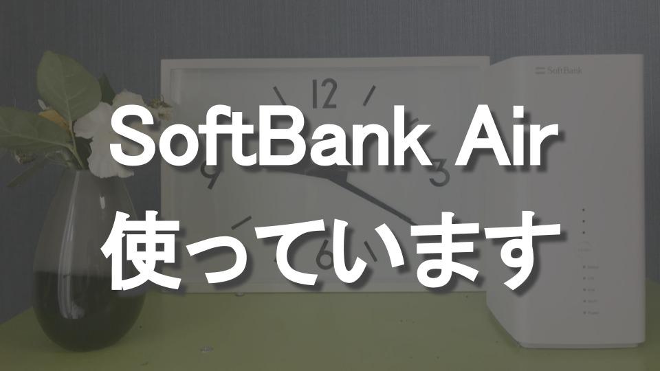 口コミ:評判ではSoftBank Air(ソフトバンクエアー)は遅い!利用者が実際の速度を解説5