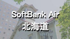 SoftBank Airって北海道でも使えるの?札幌だけ?利用エリアの調べ方と通信速度についても解説!