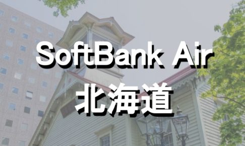 地方でSoftBank Air(ソフトバンクエアー)は使える?北海道(札幌)の対応エリアや通信速度を調査