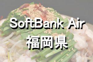 地方でSoftBank Air(ソフトバンクエアー)は使える?福岡の対応エリアや通信速度を調査