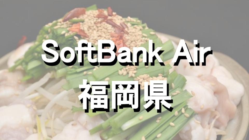 福岡でSoftBank Airは使えるの?「うちは田舎だから対応エリア外・速度が遅い」とは限りません!
