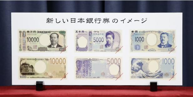 新紙幣見本