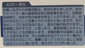 東京しごとセンターカウンセリング評判1