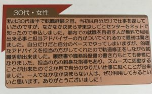 東京しごとセンターカウンセリング評判2