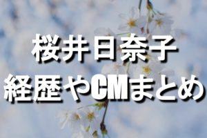 桜井日奈子がかわいい!出身校などの経歴、出演中のCMもご紹介!