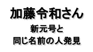 【ついに発見】新元号/令和と同じ名前「加藤令和(れいわ)」さん
