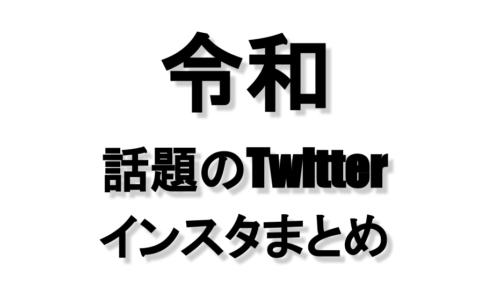 新元号「令和(れいわ)」、話題のTwitter、インスタまとめ