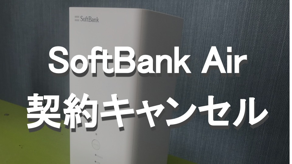 SoftBank Air(ソフトバンクエアー)はクーリングオフできるの?契約のキャンセルは可能!電話や店舗での手続きなど解説