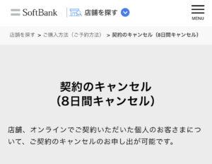 SoftBank Airはクーリングオフできるの?8日間以内なら解約可能!解約の電話をして端末を返却するだけ
