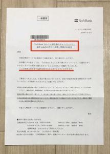 SoftBankの乗り換えキャッシュバックはいつ支払われるの?キャンペーンの詳細や併用できるキャンペーンも解説!
