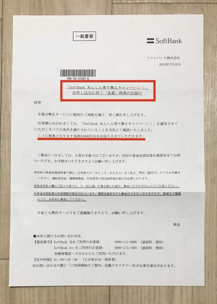 SoftBank Airの違約金負担・キャッシュバックはいつ支払われるの?乗り換えキャンペーンの詳細や併用できるキャンペーンも解説!
