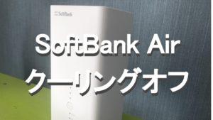 SoftBank Air(ソフトバンクエアー)のクーリングオフ:電話や店舗での手続き、事務手数料、送り先など解説