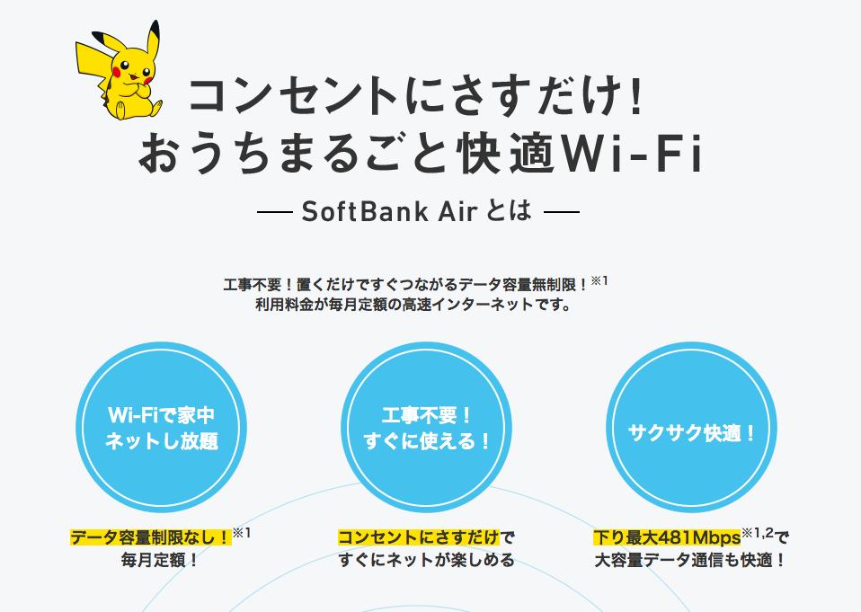 SoftBank Air(ソフトバンクエアー)のメリット・デメリットは?口コミ:評判は?利用者が解説1