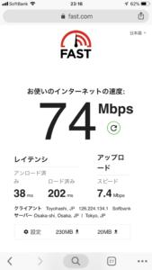 SoftBank Air(ソフトバンクエアー)の通信速度を計測!昼よりも夜は遅いは本当1