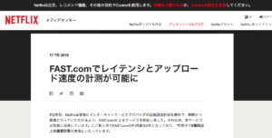 SoftBank Air(ソフトバンクエアー)の通信速度を計測!昼よりも夜は遅いは本当3