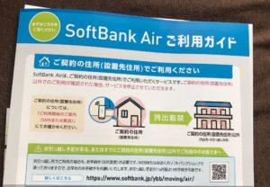 SoftBank Air(ソフトバンクエアー)を自宅以外、別の場所ではNG?外で使う方法はある?