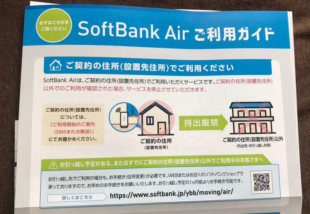 SoftBank Air(ソフトバンクエアー)を自宅以外、別の場所ではNG?外で使う方法はある?1