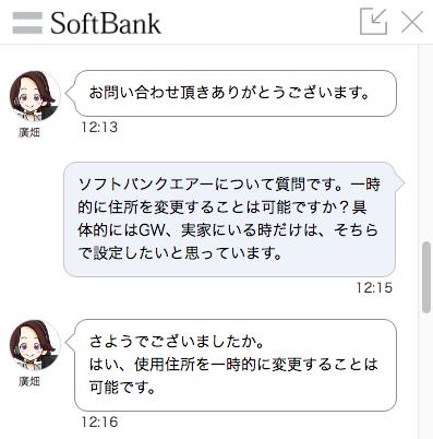 SoftBank Air(ソフトバンクエアー)を自宅以外、別の場所ではNG?外で使う方法はある?2
