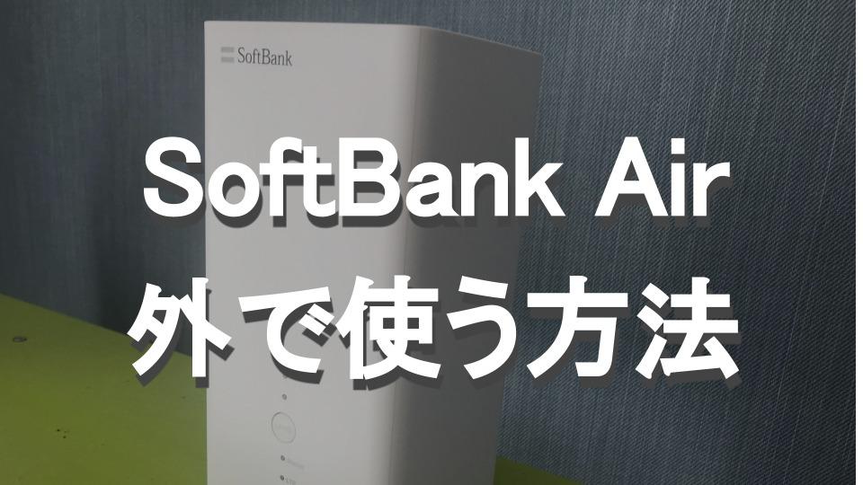 SoftBank Air(ソフトバンクエアー)を自宅以外、別の場所で使うのはNG?外で使える方法は?