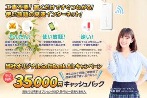 SoftBank Air(ソフトバンクエアー)エヌズカンパニーの契約の流れやいつ届くかを解説2