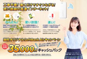 SoftBank Airの代理店『エヌズカンパニーの口コミ/評判』を徹底調査!本当にキャッシュバックがもらえるのか、お客様対応はどうか徹底調査!