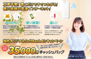 SoftBank Air(ソフトバンクエアー)代理店のメリット・デメリットを解説。おすすめ代理店も紹介(エヌズカンパニー)