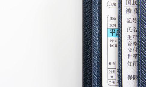 SoftBank Air(ソフトバンクエアー)契約に必要な持ち物:本人確認書類とは?